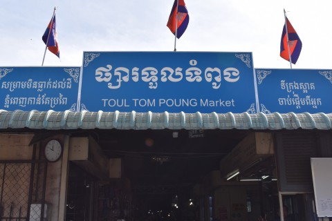 Phsar Tuol Tom Poung (Russian Market)