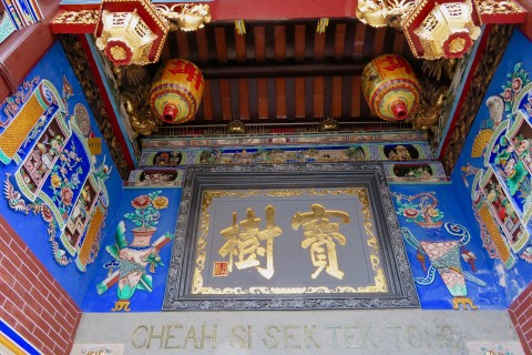 Impressive entrance. Photo taken in or around Cheah Kongsi, Penang, Malaysia by Sally Arnold.